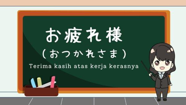 Otsukaresama (Terima kasih atas kerja kerasnya)  – Belajar Bahasa Jepang