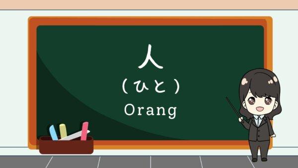 Hito (Orang)  – Belajar Bahasa Jepang