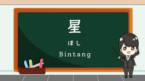 Hoshi (Bintang) – Belajar Bahasa Jepang
