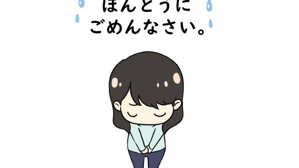 Gomennasai (Maaf) – Belajar Bahasa Jepang