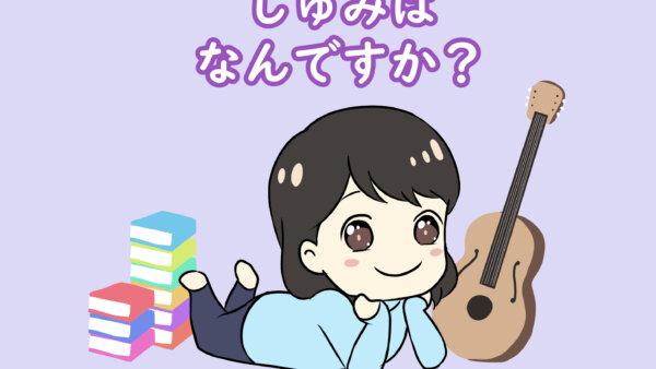 Nan Desuka? / Nani? (Apa) – Belajar Bahasa Jepang