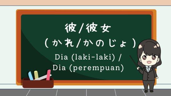 Kare / Kanojo (Dia laki-laki / Dia perempuan)  – Belajar Bahasa Jepang
