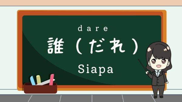 Dare (Siapa)  – Belajar Bahasa Jepang