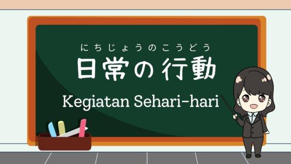 Nichijou no Koudou (Kegiatan Sehari-hari) – Belajar Bahasa Jepang