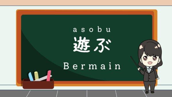 Asobu (Bermain)  – Belajar Bahasa Jepang