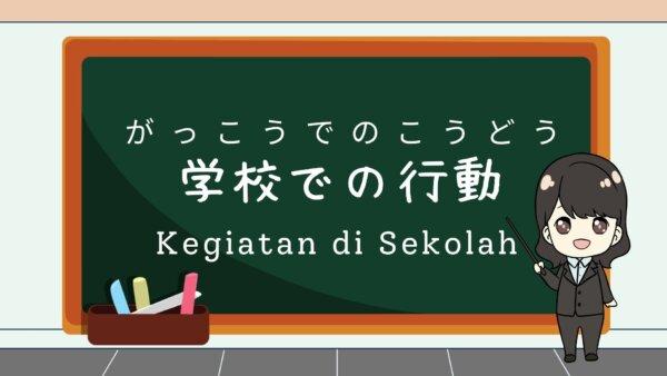 Gakkou de no Koudou (Kegiatan di Sekolah) – Belajar Bahasa Jepang