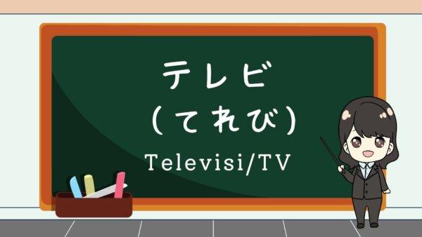 Terebi (Televisi / TV)  – Belajar Bahasa Jepang