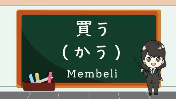Kau (Membeli)  – Belajar Bahasa Jepang