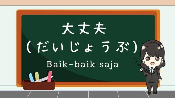 Daijoubu (Baik-baik saja)  – Belajar Bahasa Jepang