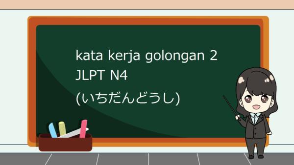 Kosakata Kata Kerja Golongan 2 JLPT N4 dalam Bahasa Jepang (Ichidandoushi) – Belajar Bahasa Jepang