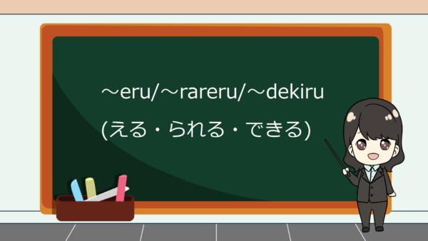 Eru / Rareru / Dekiru (Bisa) – Belajar Bahasa Jepang