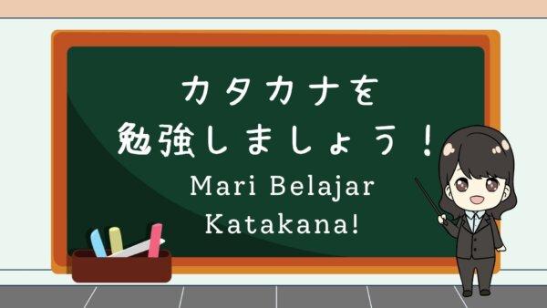 Katakana wo benkyou shimashou! (Menulis dan Menghafal Katakana) – Belajar Bahasa Jepang