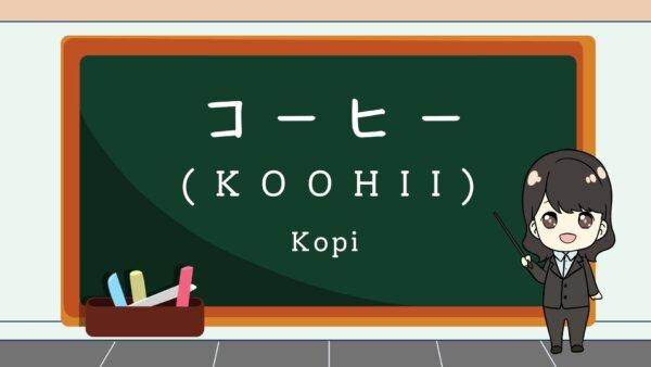 Koohii (Kopi)  – Belajar Bahasa Jepang