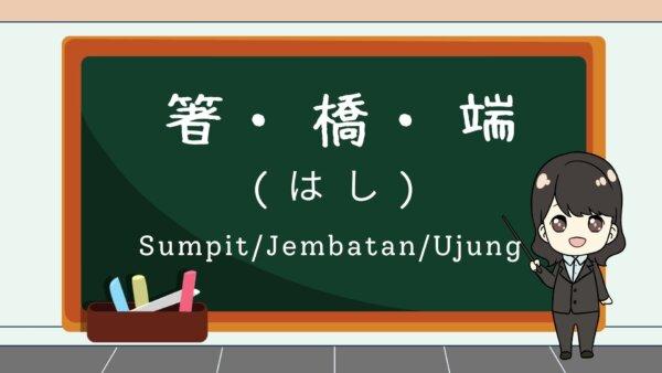Hashi (Sumpit, Jembatan, Ujung)  – Belajar Bahasa Jepang