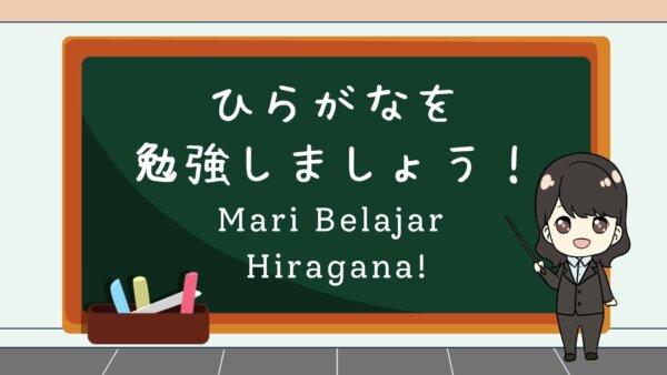 Hiragana wo Benkyou Shimashou! (Menulis dan Menghafal Hiragana) – Belajar Bahasa Jepang