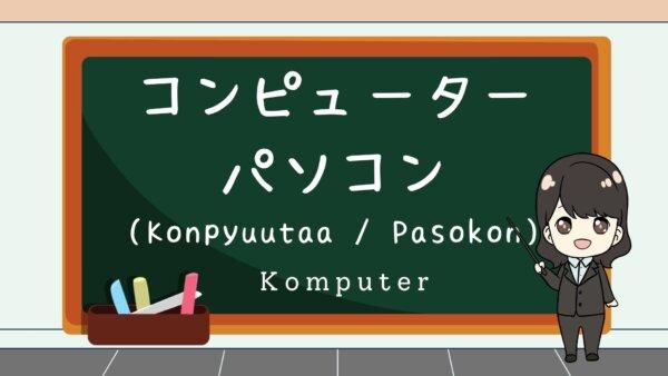 Konpyuutaa / Pasokon (Komputer)  – Belajar Bahasa Jepang