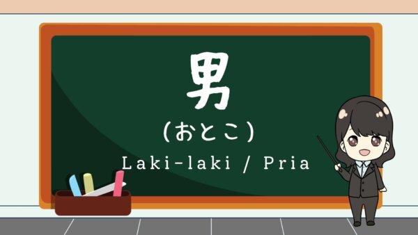 Otoko (Laki-laki / Pria)  – Belajar Bahasa Jepang