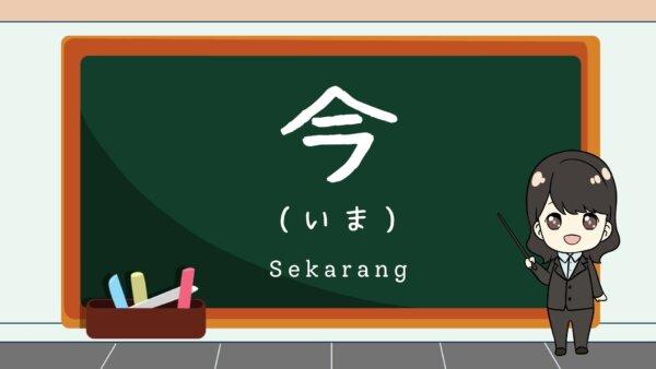 Ima (Sekarang)  – Belajar Bahasa Jepang