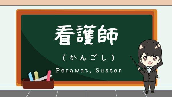 Kangoshi (Perawat)  – Belajar Bahasa Jepang