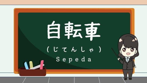 Jitensha (Sepeda)  – Belajar Bahasa Jepang