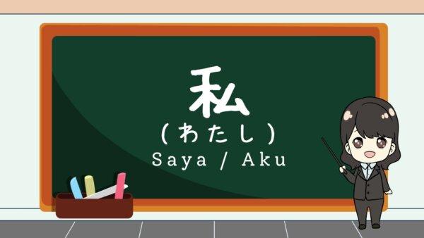 Watashi (Saya / Aku)  – Belajar Bahasa Jepang