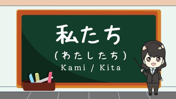 Watashi-tachi (Kami / Kita)  – Belajar Bahasa Jepang