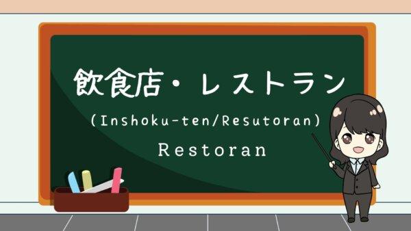 Inshoku-ten / Resutoran (Restoran)  – Belajar Bahasa Jepang
