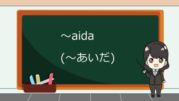 Aida (Selama) – Belajar Bahasa Jepang