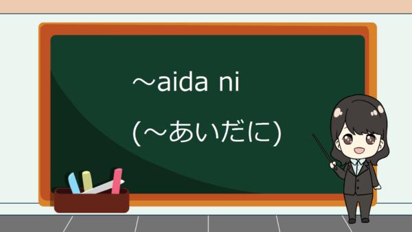 Aida Ni (Saat) – Belajar Bahasa Jepang