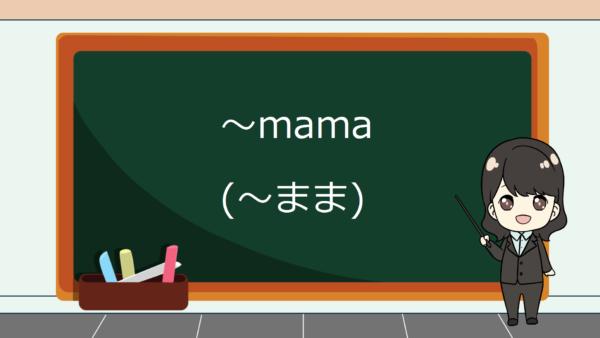 Mama (Tetap/Masih dalam Suatu Kondisi) – Belajar Bahasa Jepang