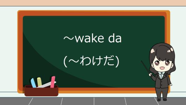 Wake Da / To Iu Wake Da (Tidak Heran Jika / Artinya) – Belajar Bahasa Jepang