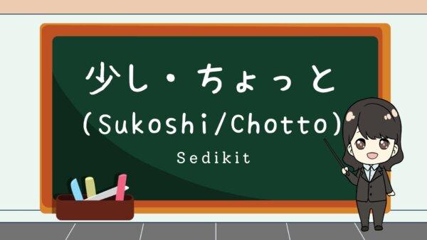 Sukoshi / Chotto (Sedikit)  – Belajar Bahasa Jepang