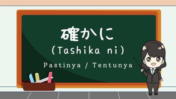 Tashika ni (Tidak salah lagi / Pastinya)  – Belajar Bahasa Jepang