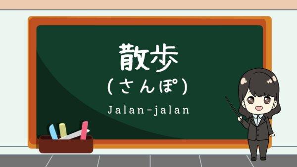 Sanpo (Jalan-jalan)  – Belajar Bahasa Jepang