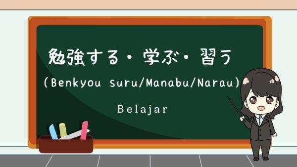 Benkyou suru / Manabu / Narau (Belajar)  – Belajar Bahasa Jepang