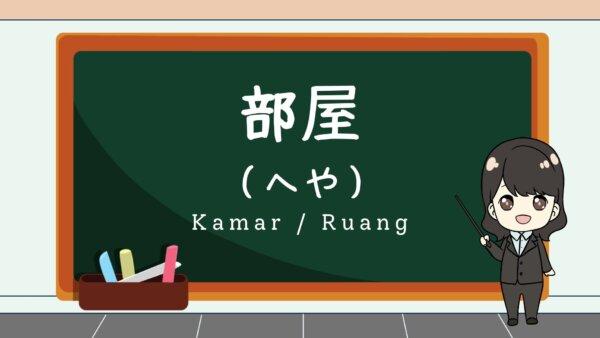 Heya (Kamar / Ruang)  – Belajar Bahasa Jepang