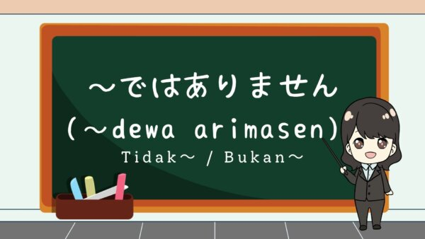 ~dewa arimasen (tidak ~ / bukan ~)  – Belajar Bahasa Jepang