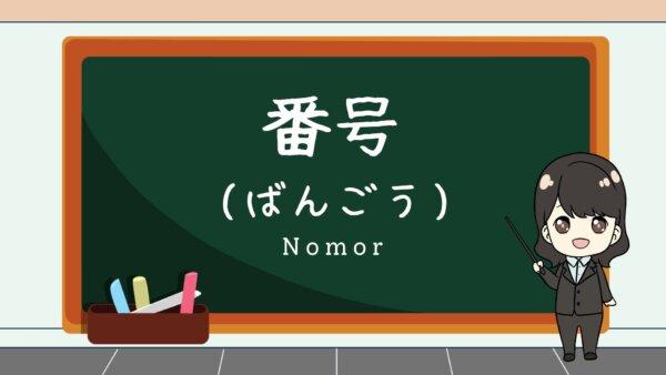 Bangou (Nomor)  – Belajar Bahasa Jepang