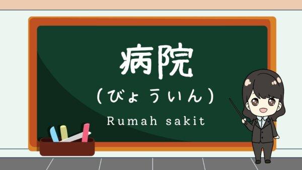 Byouin (Rumah sakit)  – Belajar Bahasa Jepang