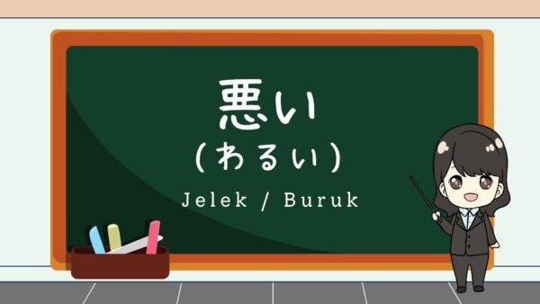 Warui (Jelek / Buruk)  – Belajar Bahasa Jepang