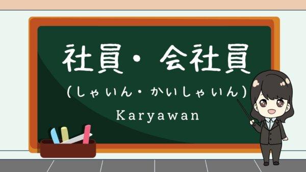Shain / Kaishain (Karyawan)  – Belajar Bahasa Jepang