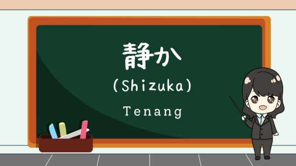 Shizuka (Tenang, Sunyi, Sepi)  – Belajar Bahasa Jepang