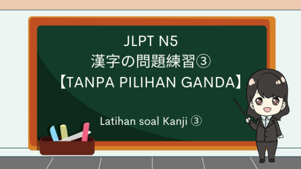 Latihan Soal Kanji【Tanpa Pilihan Ganda】- JLPT N5 ③