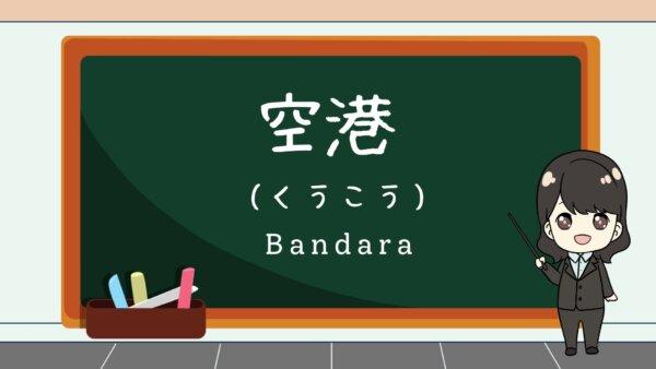 Kuukou (Bandara)  – Belajar Bahasa Jepang