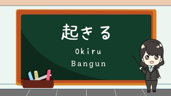 Okiru (Bangun)  – Belajar Bahasa Jepang