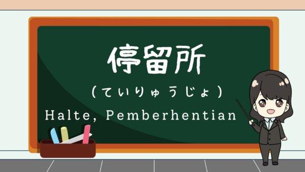 Teiryuujo (Halte, Tempat pemberhentian)  – Belajar Bahasa Jepang