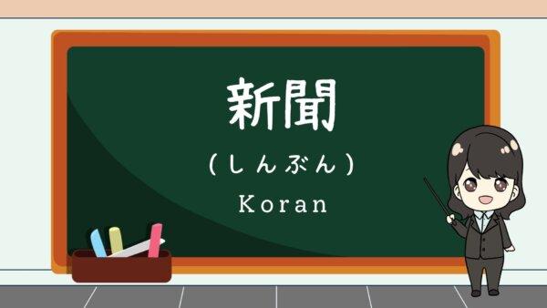 Shinbun (Koran, Surat kabar)  – Belajar Bahasa Jepang