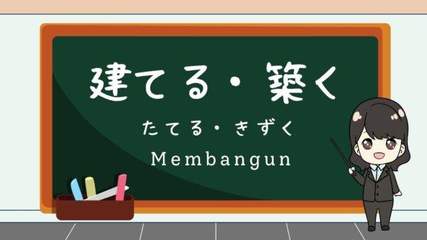 Tateru / Kizuku (Membangun, Mendirikan)  – Belajar Bahasa Jepang