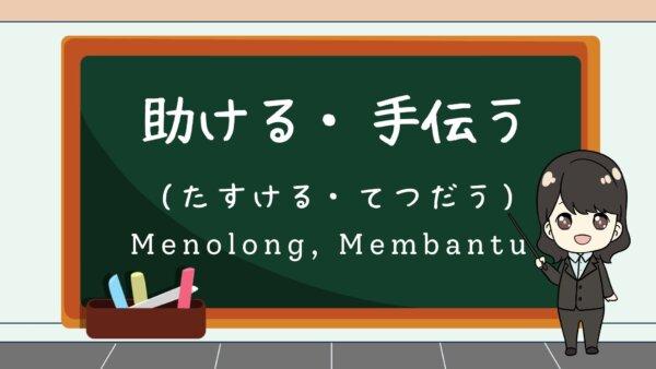 Tasukeru / Tetsudau (Menolong, Membantu)  – Belajar Bahasa Jepang