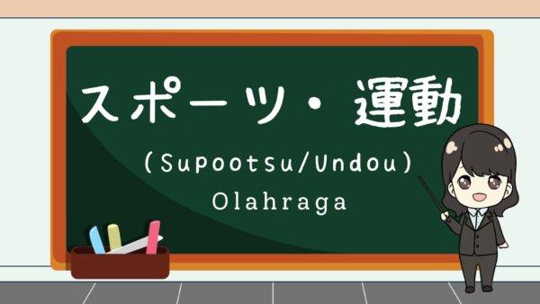 Supootsu / Undou (Olahraga)  – Belajar Bahasa Jepang